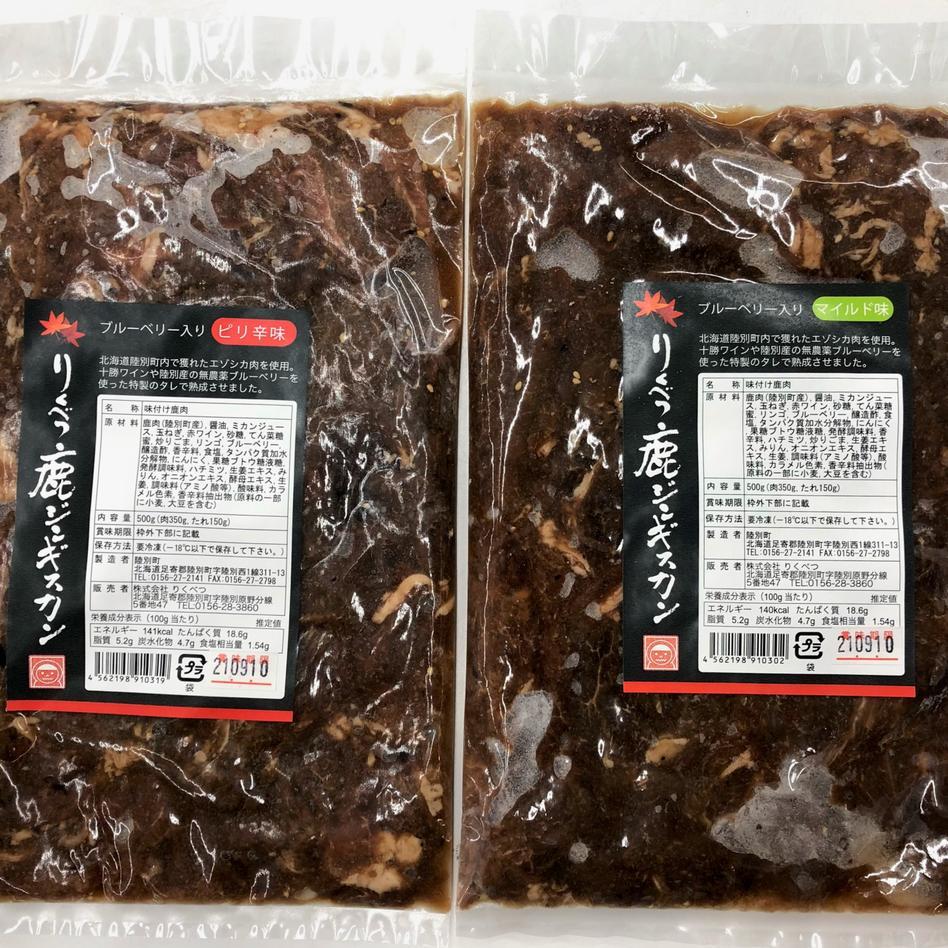 りくべつ鹿ジンギスカンセット(マイルド・ピリ辛 各1袋) 500g×2袋 肉/鹿肉通販