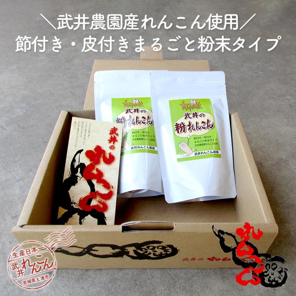 武井の粉れんこん(れんこんパウダー) 2袋(100g×2) 100g × 2 加工品/その他加工品通販