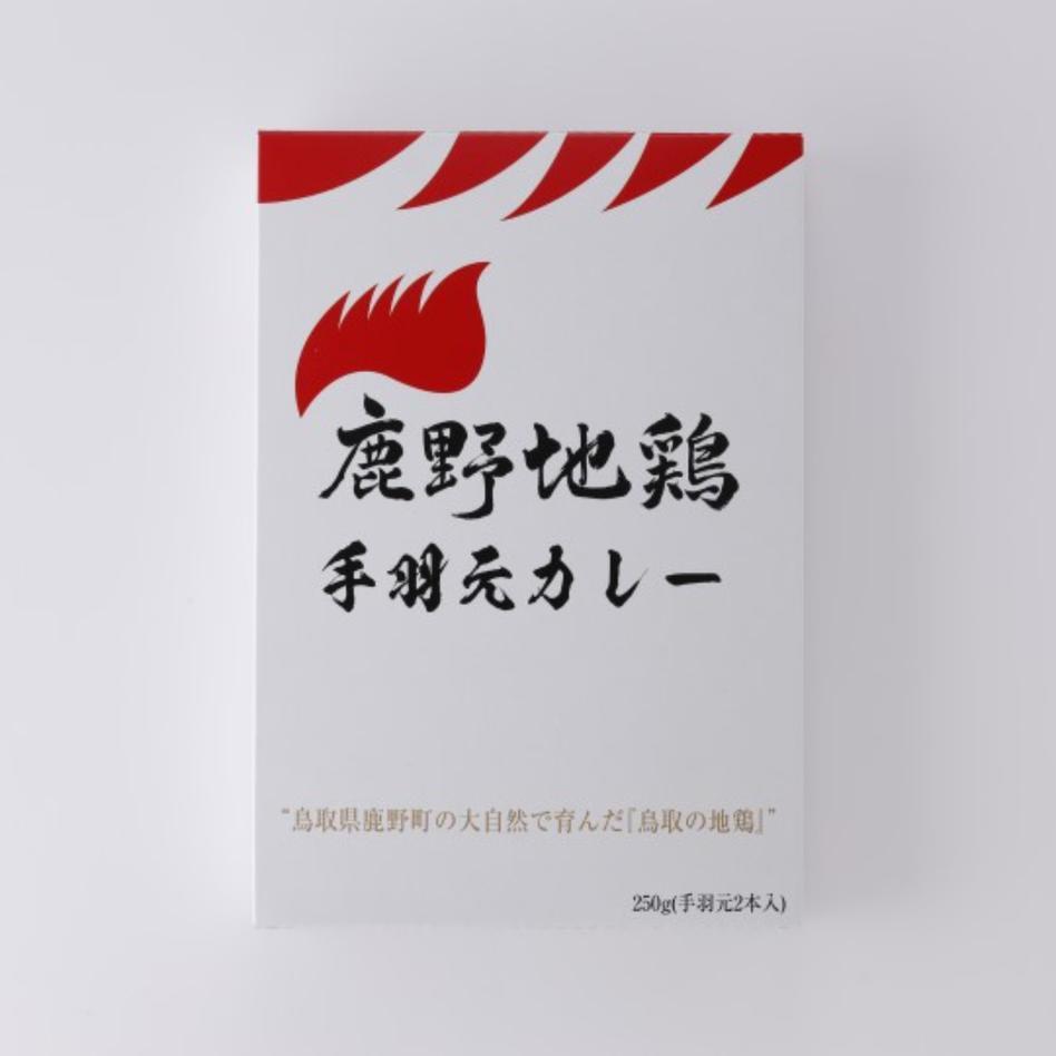 鹿野地鶏手羽元カレー【5箱セット】 250g 加工品/その他加工品通販