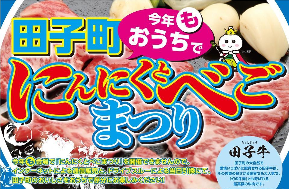 【販売開始】お祭りが開催中止に…みんなで田子牛を食べよう!